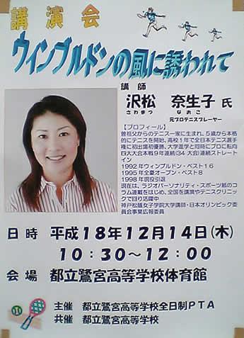 20061208沢松奈生子