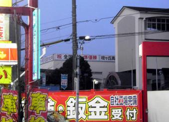 20100109minorioka01