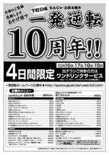20081016gyakuten10th