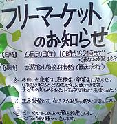 20070616musasidai_free