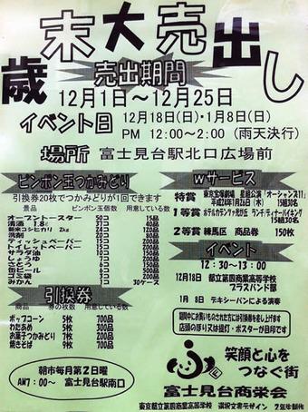 20111204fujimidai02