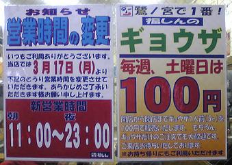 20080324fukusin