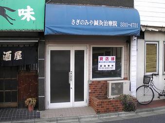 20090429 さぎのみや鍼灸医療院 鷺宮 鍼 お灸 03-3310-4731