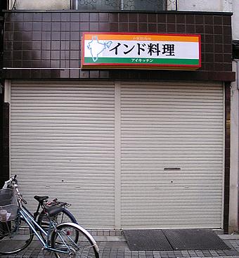 20071208indo