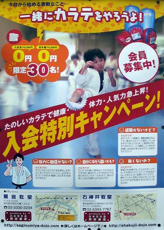 20100214 鷺宮 中野区白鷺 カラテ道場 若宮小学校 体験