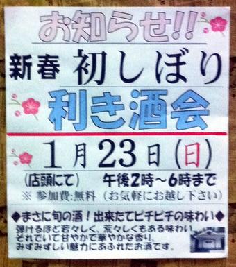 20110113masumoto_kikizake