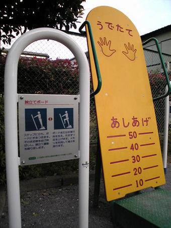 20100424 鷺宮6丁目 鷺六公園 健康づくり 中野区 健康器具 腕立てボード