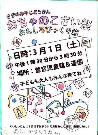 201402220chanoko