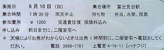 二階堂03-39987787