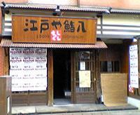 江戸や鮨八サワー105円