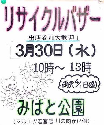 mihato20160330