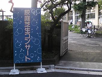 20080802musasidai