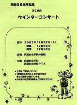 20071219winter_concert_pdf