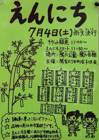 20150704sagiroku
