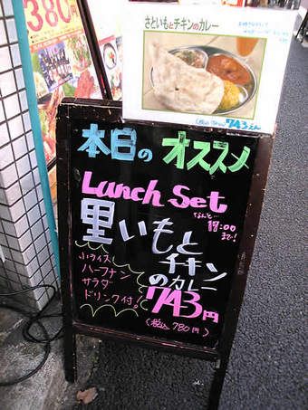 20081221lama_lunchset