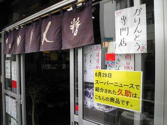 20090926かりん糖:旭製菓
