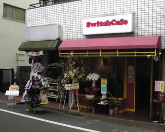 20100403 SwitchCafe ランチセット 鷺宮3丁目 スイッチカフェ 鷺宮地域情報ネット01