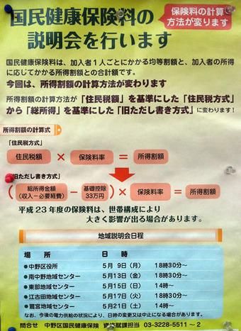 20110514hokenryow