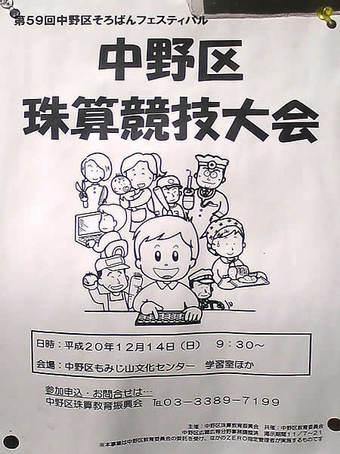 20081122shuzan_contest