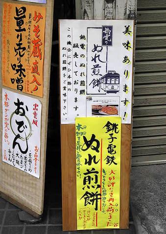 20100211 升本酒店 都立家政 ますもとさけてん 銚子電鉄 ぬれ煎餅 02