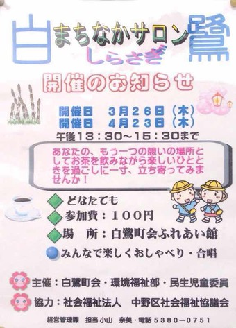 20150418sirasagi_ikoi
