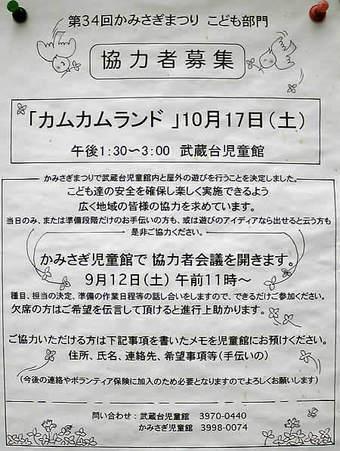 20090801kamisagifesta