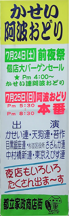 20100711 都立家政 阿波踊り かせい連 中野区若宮 鷺宮 01