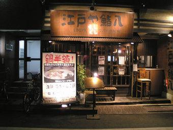 20100117 江戸や鮨八