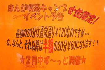 20080125camp
