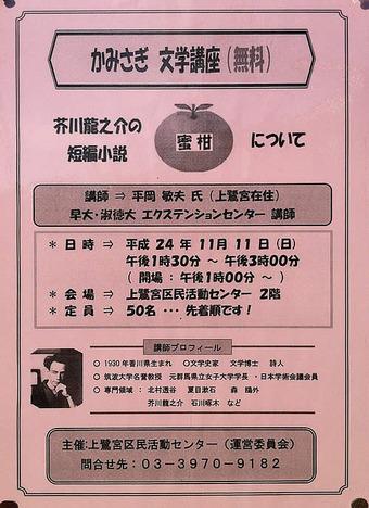 20121104bungaku