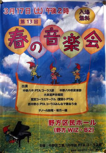 20120218saginomiya_concert