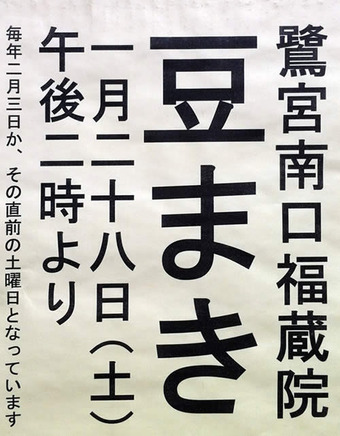 20120114fukuzowin