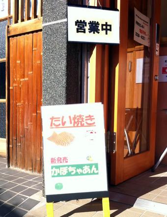 20110122chakkiri
