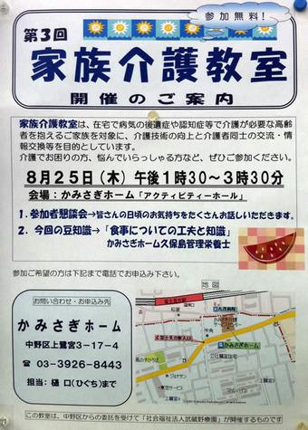 20110821kazokukaigo