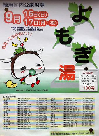 20120902yomogiyu