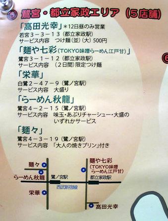20100306 鷺宮 都立家政 つけ麺味めぐり 中野区 にぎわいフェスタ 02