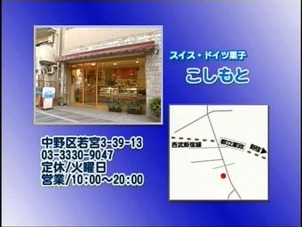 20101001sampomiti_kosimoto03