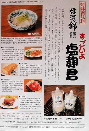 20120408masumoto02