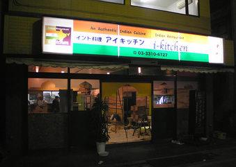 20100205アイキッチン ikitchen 都立家政 中野区若宮 インド料理