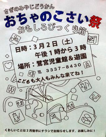 20130211ochanoko