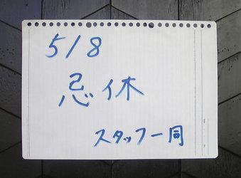 20100508 鷺宮3丁目 ペルル 古川実 魔の巣 笑うセールスマン