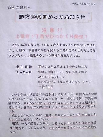 20080404hittakuri