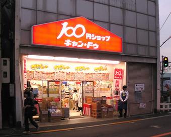20091017キャン・ドゥー下井草01