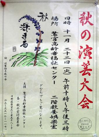 20111103engeiaikai