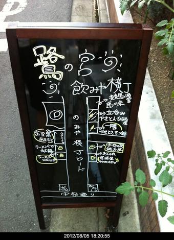 20120805nomiya_st