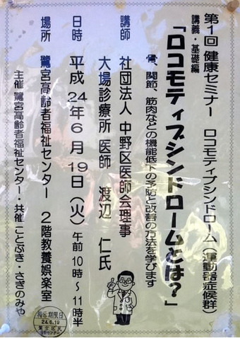 20120610rocomo