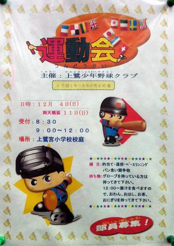 20111127kamisagi_baseball