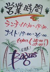 20070811bagus_lunch_postar