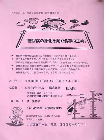 20081025sirasagihome
