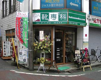 20091129靴専科富士見台店